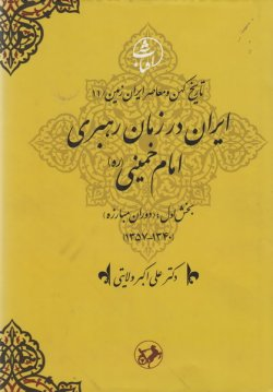 ایران در زمان رهبری امام خمینی (ره): بخش اول (1340 - 1357)