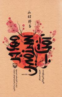 مهاجر سرزمین آفتاب: خاطرات کونیکو یامامورا (سبا بابایی) یگانه مادر شهید ژاپنی در ایران