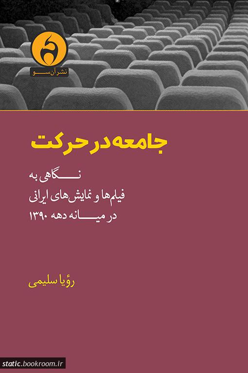 جامعه در حرکت: نگاهی به فیلم ها و نمایش های ایرانی در میانه دهه 1390