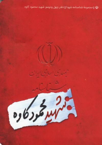 مجموعه شناسنامه شهدا - جلد چهل و دوم: شهید محمود کاوه