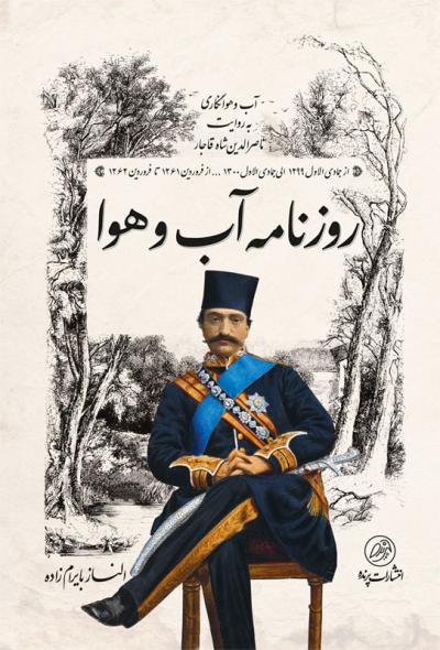 روزنامه آب و هوا: آب و هوانگاری به روایت ناصرالدین شاه قاجار