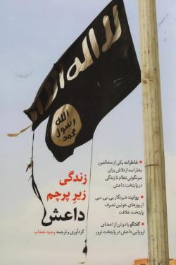 زندگی زیر پرچم داعش