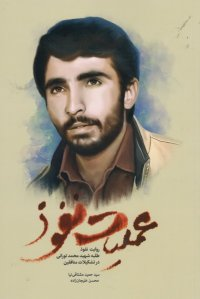 عملیات نفوذ: روایت نفوذ طلبه شهید محمد تورانی در تشکیلات منافقین