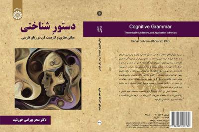 دستور شناختی (مبانی نظری و کاربست آن در زبان فارسی)