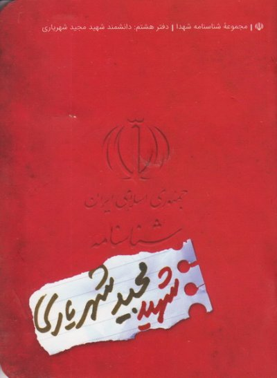 مجموعه شناسنامه شهدا - جلد هشتم: شهید مجید شهریاری