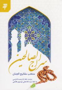 سراج الصالحین (منتخب مفاتیح الجنان)