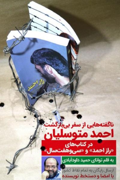 ناگفته هایی از سفر بی بازگشت احمد متوسلیان