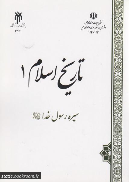 تاریخ اسلام - جلد اول: سیره رسول خدا (ص)