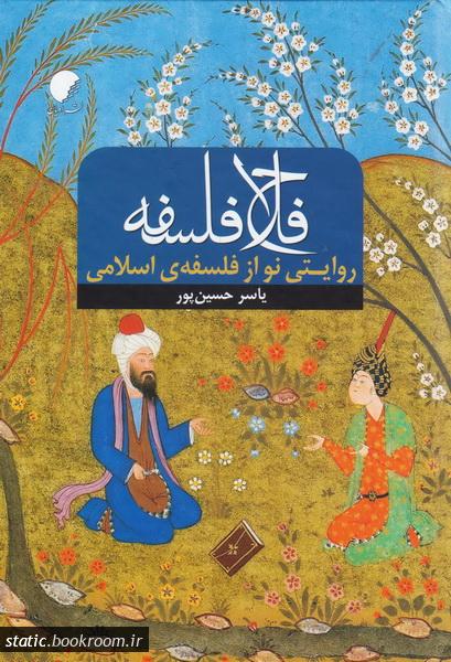فلاح فلسفه: روایتی نو از فلسفه اسلامی (هستی شناسی)