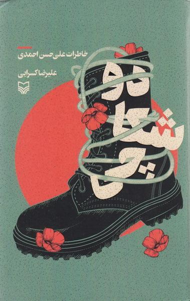 دوشکاچی: خاطرات علی حسن احمدی