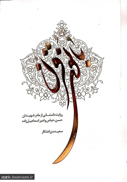 بانوی قرن: روایت داستانی از مادر شهیدان حسن، عباس و امیر اسماعیل زاده