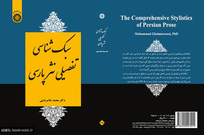 سبک شناسی تفصیلی نثر فارسی