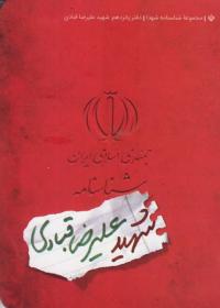 مجموعه شناسنامه شهدا - جلد پانزدهم: شهید علیرضا قبادی