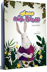 معمای بوبی خرگوشه