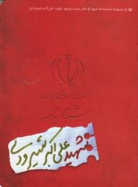 مجموعه شناسنامه شهدا - جلد بیست و نهم: شهید علی اکبر شیرودی