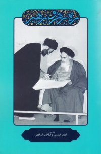 ره، رهرو، رهبر: امام خمینی و انقلاب اسلامی