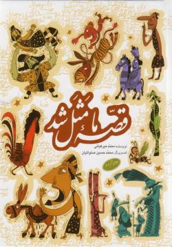 قصه ما مثل شد: صد و ده قصه مثل برای نوجوانان - مجموعه دوم (جلدهای ششم تا دهم) (جیبی)