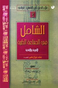 ترجمه کتاب الشامل فی الصناعه الطبیه - جلد دوازدهم