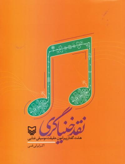 نقد خنیاگری: هشت گفتار پیرامون حقیقت موسیقی غنایی