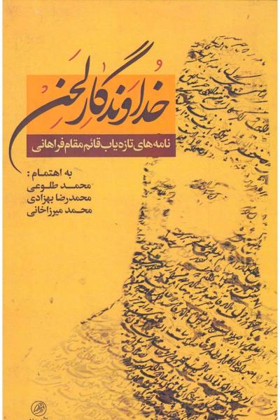 خداوندگار لحن: نامه های تازه یاب قائم مقام فراهانی در کتابخانه سلطنتی کاخ گلستان