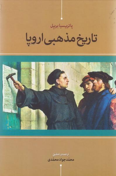 تاریخ مذهبی اروپا