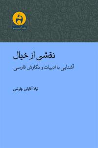 نقشی از خیال: آشنایی با ادبیات و نگارش فارسی