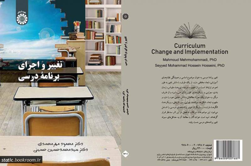 تغییر و اجرای برنامه درسی