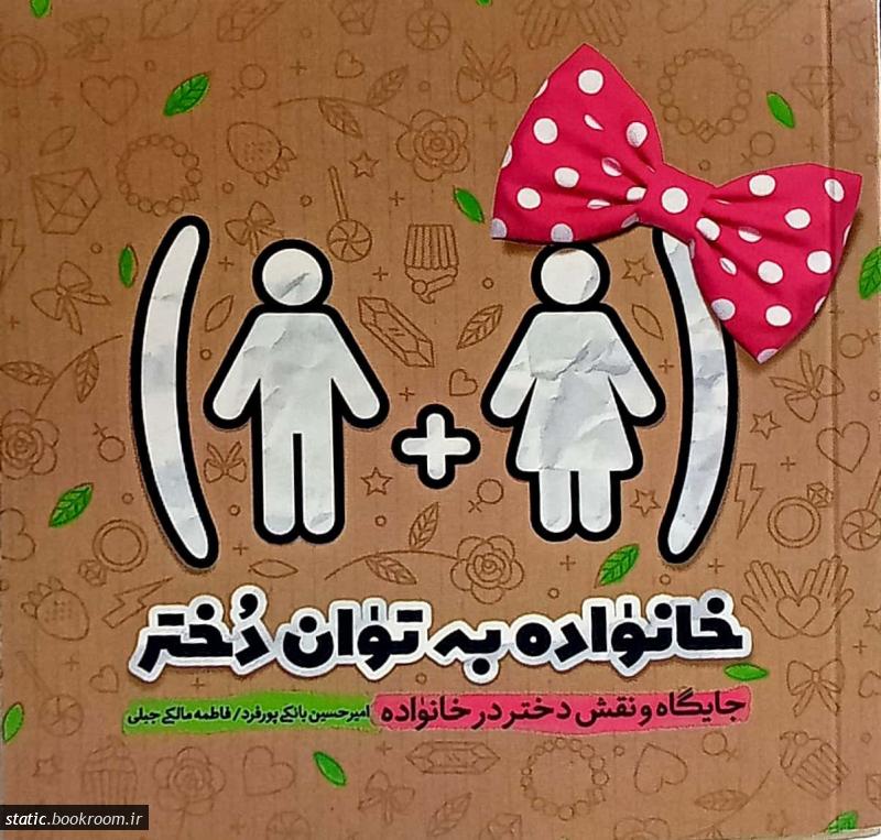 خانوده به توان دختر: جایگاه و نقش دختر در خانواده