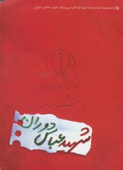 مجموعه شناسنامه شهدا - جلد سی و یکم: شهید عباس دوران