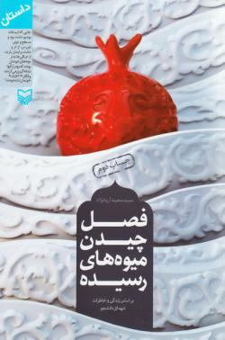 فصل چیدن میوه های رسیده: بر اساس زندگی و خاطرات شهدای دانشگاه امام صادق (ع)