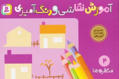 آموزش نقاشی و رنگ آمیزی - 4: منظره ها