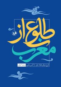 طلوع از مغرب: شرح عرفانی هفتاد غزل از شمس مغربی