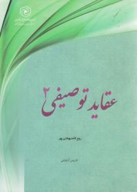 عقاید توصیفی - جلد دوم