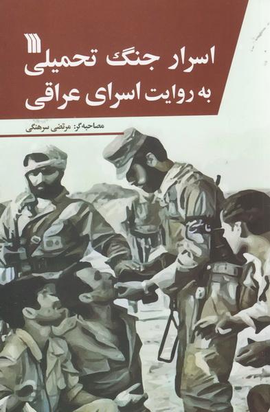 اسرار جنگ تحمیلی به روایت اسرای عراقی
