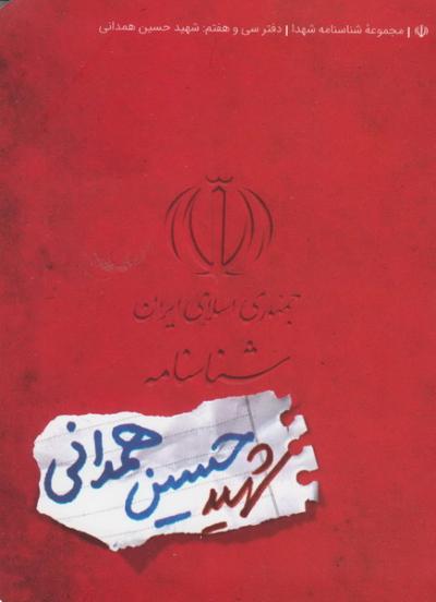 مجموعه شناسنامه شهدا - جلد سی و هفتم: شهید حسین همدانی
