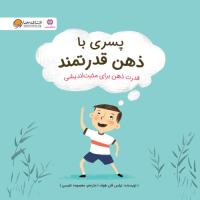 پسری با ذهن قدرتمند: داستانی در مورد پرورش توانمندی ذهنی