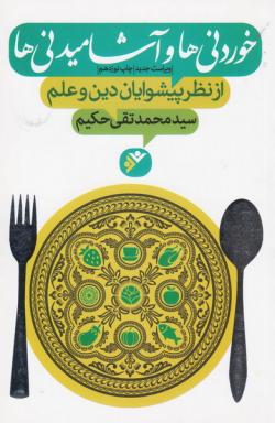 خوردنیها و آشامیدنیها از نظر پیشوایان دین و علم