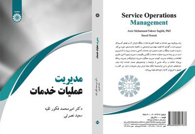 مدیریت عملیات خدمات