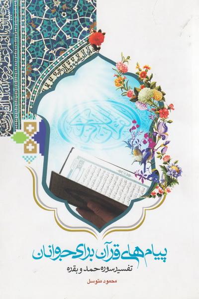 پیام های قرآن برای جوانان: تفسیر سوره حمد و بقره
