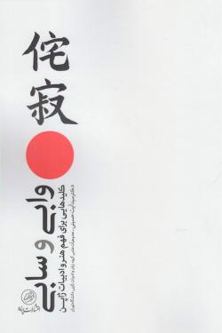 وابی و سابی: کلیدهایی برای فهم هنر و ادبیات ژاپن