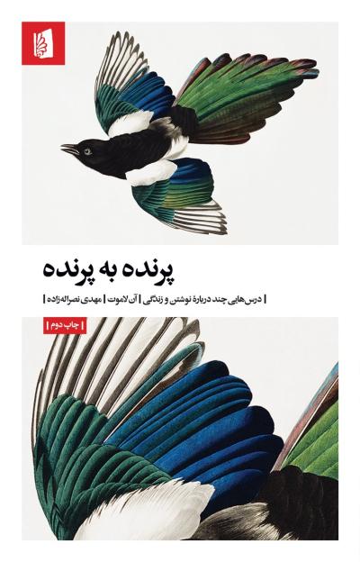 پرنده به پرنده: درس هایی چند درباره نوشتن و زندگی