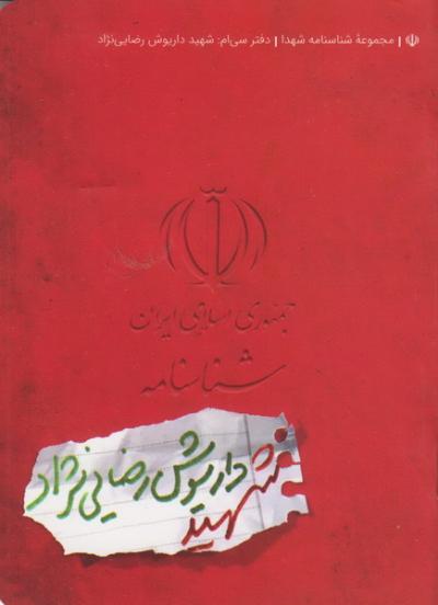 مجموعه شناسنامه شهدا - جلد سی ام: شهید داریوش رضایی نژاد
