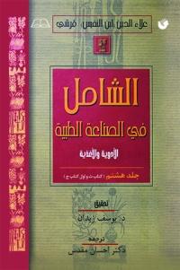 ترجمه کتاب الشامل فی الصناعه الطبیه - جلد هشتم