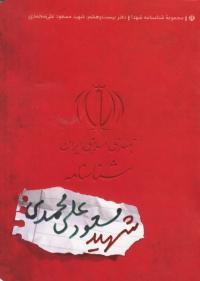 مجموعه شناسنامه شهدا - جلد بیست و هشتم: شهید مسعود علی محمدی