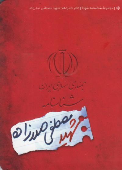 مجموعه شناسنامه شهدا - جلد شانزدهم: شهید مصطفی صدرزاده
