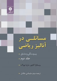 مسائلی در آنالیز ریاضی - جلد دوم: پیوستگی و مشتق