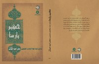 حکیم پارسا: یادمان استاد حجت الاسلام و المسلمین دکتر احمد احمدی (طاب ثراه)