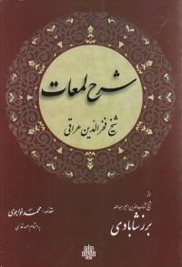 شرح لمعات شیخ فخرالدین عراقی