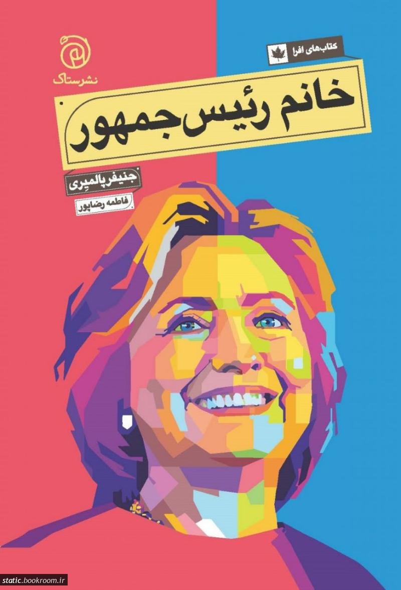 خانم رئیس جمهور
