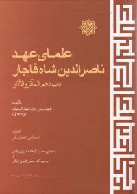 علمای عهد ناصرالدین شاه قاجار، باب دهم المآثر و الآثار